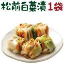 漬物 送料無料 白菜漬 まるで白いキムチ 松前白菜漬 450g×1袋 お歳暮 ギフト ふ...