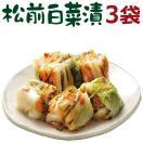 漬物 送料無料 白菜漬 まるで白いキムチ 松前白菜漬 450g×3袋 お歳暮 ギフト ふ...