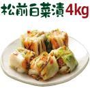漬物 送料無料 白菜漬 まるで白いキムチ 松前白菜漬 4kg  お歳暮 ギフト ふくし...
