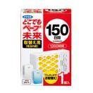 フマキラー どこでもベープ未来 150日  取替え用  1個入1個まで 定形外郵便可 送料205円(※注)
