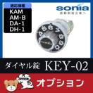 ダイヤル錠 KEY-02KAM AM-B DA-1 DH-1用