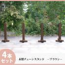 木製チェーンスタンド -ブラウン- 3スパン (ガーデン 駐車場 ポールチェーン 柵 ゲート エクステリア ポール カーゲート 移動式 おしゃれ 駐車禁止)