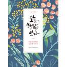 韓国語のエッセイ 今日、幸せを書く -アドラーの幸福と肯定メッセージ99(チェ・ジウ、イ・サンユン主演のドラマ『2度目の二十歳』に出た本)