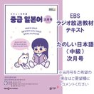 韓国書籍 EBS FMラジオ 中級 日...