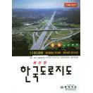 最新版 韓国 道路 地図 (韓国書籍)2018年改訂版 道路地図