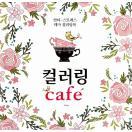 韓国語のぬりえ本 カラーリング cafe~アンチ・ストレス テーマ カラーリングブック(大人の塗り絵)