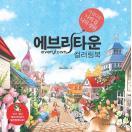 韓国語のぬりえ本 エブリタウン カラーリングブック (大人の塗り絵)