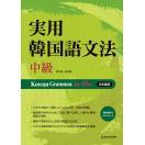 韓国語の書籍 実用韓国語文法- 中級 (日本...