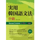韓国語の書籍 実用韓国語文法- 中級 (日本語版) [本+CD3枚] Korean Grammar in Use