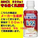 カルピス 守る働く乳酸菌L-92 200ml 24本×3ケース 72本 当社指定地域送料無料 アトピー 鼻炎 花粉症