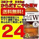 からだすこやか茶W 350mlPET コカコーラ 24本×1ケース 当社指定地域送料無料 coupon_cc2017coupon