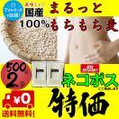 まるっともち もち麦 (大麦)  国産 1kg (50...