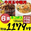 【メール便】送料無料 牛丼の具 & 中華丼の具 から選べる6食 1000円 ポッキリ セール 丸大食品 レトルト どんぶり