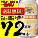キリン 一番搾り 350ml×72缶(3ケース) ビール ギフト プレゼント お中元 お歳暮
