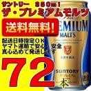 ザ・プレミアム・モルツ サントリー 350ml 缶 24本入× 3ケース 72本  ビール お中元 お歳暮 プレゼント