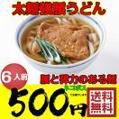 うどん 太麺強腰 讃岐うどん  セット 徳用9...