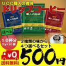 コーヒー ドリップコーヒー 選べる 12袋 各3袋 4種類 UCC 職人の珈琲 送料無料 メール便 500円 ポッキリ ドリップバッグ 個包装