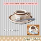 【2017年8月下旬発売】ZCB-74683「ブレンドコーヒー」デコレ concombre コンコンブル/インテリア/飾り/装飾/フィギュア/DECOLE/ギフト/プレゼント