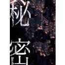 リモート謎解き作品 秘密(岸元洋平編) ...