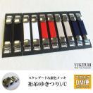 アームバンド シャツガーター 裄吊 ゆきつり C 無地 袋入り 日本製