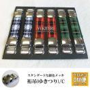 アームクリップ 裄吊 ゆきつり C チェック柄 袋入り 日本製
