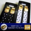 アームクリップ 裄吊 ゆきつり SG BOXケース入り ドット柄 日本製