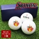 ギフト 名入れ 即日出荷可能 ゴルフボール 3個セット ダンロップ スリクソン 記念品 ゴルフコンペ  父の日 退職祝 誕生日 敬老の日