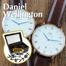 ダニエルウェリントン ペアウォッチ ダッパー 1100DW1100DW あすつく 腕時計