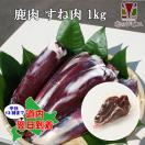 鹿肉 エゾシカ スネ肉 1kg 業務用 ブロック(不定貫) ジビエ 野生肉 エゾ鹿 北海道白糠産 蝦夷鹿 シチュー 煮込み料理