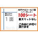 激安 A4 ラベルシール 1面×100枚セット 宛名シール