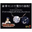 【送料無料】YUMI KATSURA プラチナ台0.7ct...