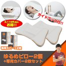 【送料無料】ティップネス ゆるめピロー2個+専用カバー2枚セット