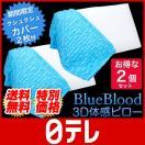 ブルーブラッド3D体感ピロー 期間限定特典...