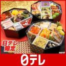 日テレ限定 和洋中おせち料理三段重(3人...