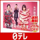「ボク、運命の人です。」 Blu-ray BOX 日テレshop(日本テレビ 通販)