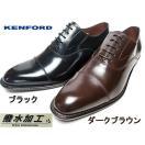 ケンフォード KENFORD ビジネスシューズ ストレートチップ ...