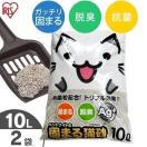 ≪222週替セール≫猫砂 ベントナイト 10L×2袋