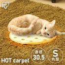 ペット用ホットカーペット 丸形 Sサイズ PHK-S アイリスオーヤマ (ペット 猫 犬 あったか ベッド グッズ ハウス) あすつく