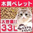 猫砂 木質ペレット 33L (20kg) (代引不可) ...
