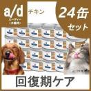 にゃんフェス中☆ヒルズ 犬 猫 療法食 a/d 156g×24缶セット 缶詰