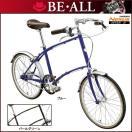 BE・ALL ビーオール 小径車 BT20-8 大特価半額
