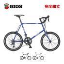 ジオス 2016 フェルーカ/FELUCA(ミニベロ/小径車)(ドロップハンドル)(自転車)(GIOS)(2016年モデル)