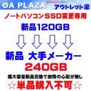 SSD交換増量 内蔵用新品120GB→240GB ★単品購入不可★