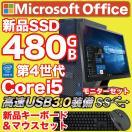 デスクトップパソコン 正規ライセンスキー Windows10 or Windows7 シークレット Celeron or Core2 HDD160 メモリ4GB DVDROM Office付 アウトレット