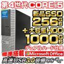 中古パソコン 22インチ 液晶セット Windows10 Windows7 第2世代 Corei3 3.3GHz 新品SSD120GB メモリ4GB DVDROM NEC Mate MK33 Office付 無線LAN USB3.0