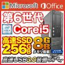 デスクトップパソコン 正規Windows10 新品高速SSD標準搭載 高速デュアルコアCPU メモリ4GB DVDマルチ 大画面 19型 液晶セット DELL Optiplex