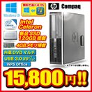 デスクトップパソコン Windows10 Windows7 高速 デュアルコア Celeron 2.40GHz HDD160GB メモリ4GB DVDROMドライブ  Office 付 HP Compaq