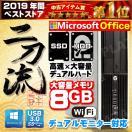 半額 高速第2世代 Corei7 搭載 高品質EIZO液晶セット デスクトップパソコン 正規Windows7Pro Office 付 Windows10 にアップ可能 DELL Optiplex990