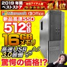 Corei3 3.00GHz 中古デスクトップ パソコン メモリ4GB 大容量HDD250GB DVDROMドライブ Windows7  Office 付 NEC MKシリーズ アウトレット
