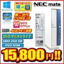 ポイント5倍 あすつく デスクトップ パソコン USB3.0 Corei3 3.10GHz HDD250GB メモリ4GB DVDドライブ Windows7 Windows10  Office 付 NEC Mateシリーズ